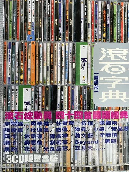 滾石字典:國語部(3CD)