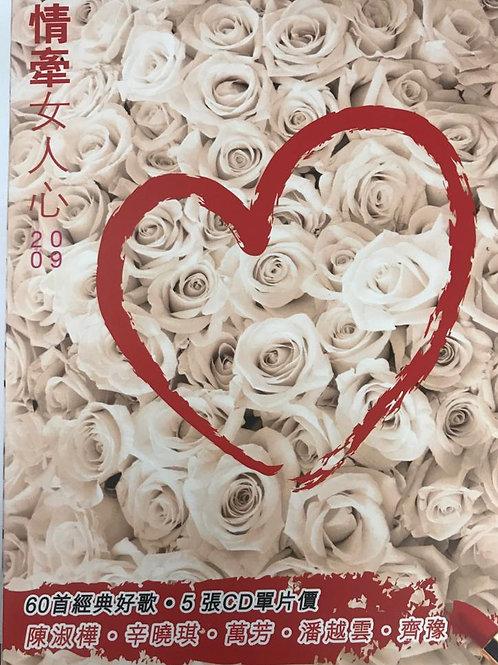 情牽女人心 2009( 5CD)
