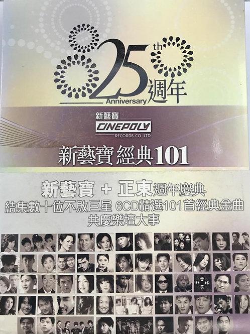 新藝寶 25週年 + 正東 15週年經典101 (6CD)