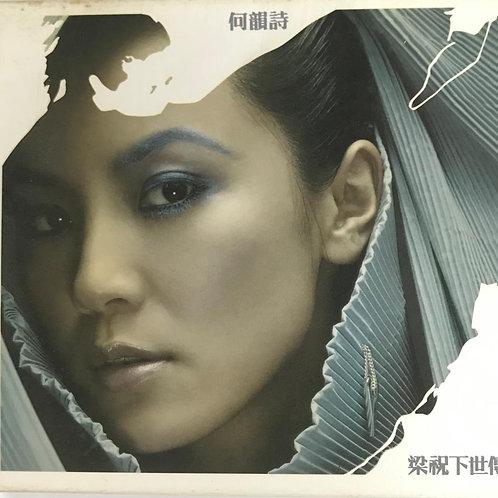 何韻詩 - 梁祝下世傳奇  (CD+VCD)