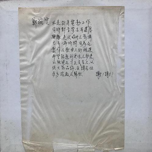 鄭婉雯  夢(白版)