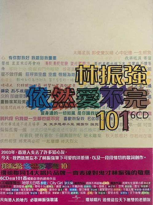 林振強 - 依然愛不完 101 (6CD)