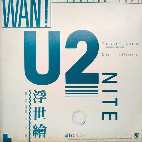 浮世繪  Want U 2  NITE (白版)