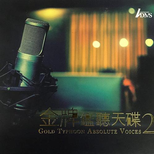 金牌鑑聽天碟 2 (2 ADMS)