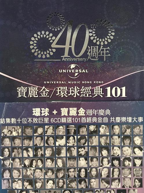 寶麗金/環球 40週年經典101 (6CD)