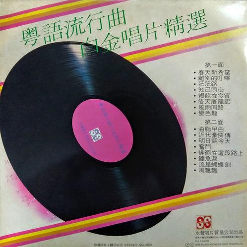 粵語流行曲白金唱片精選
