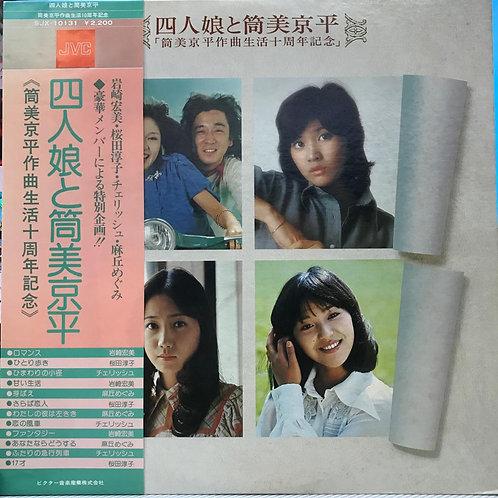 筒美京干作曲生活十周年記念