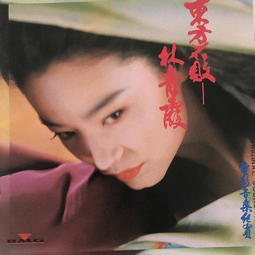Various – 東方不敗 - 林青霞 電影音樂紀實
