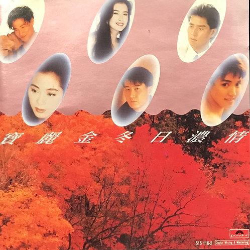 寶麗金冬日濃情(T11304)