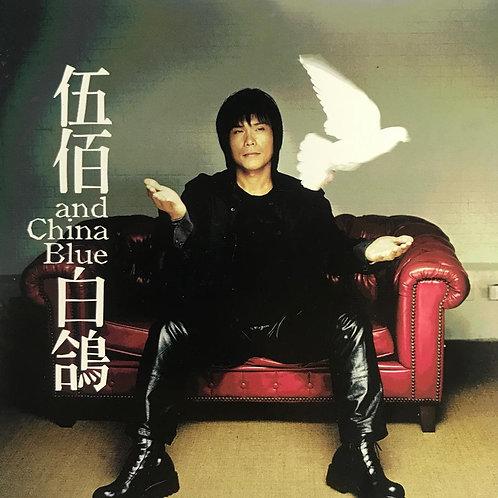 伍佰 & China Blue – 白鴿 (2 CD)