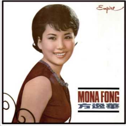 方逸華- Mona Fong