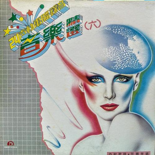 24聲軌電腦錄音 音樂精選(六) (純音樂)