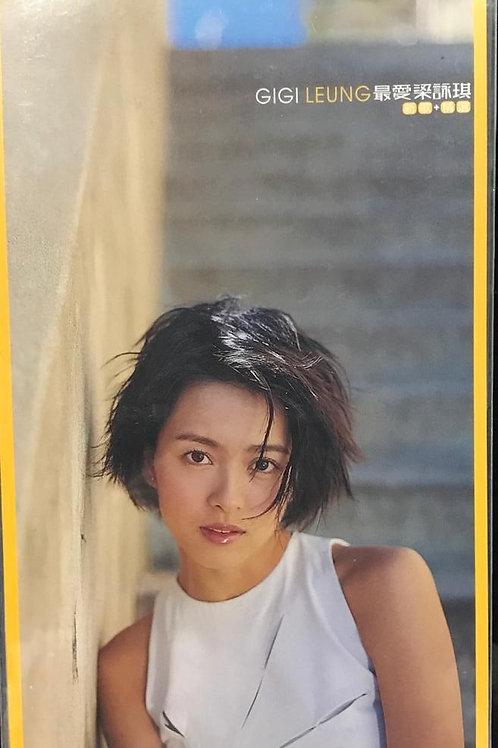 最愛梁詠琪 [新歌+精選](CD+VCD)