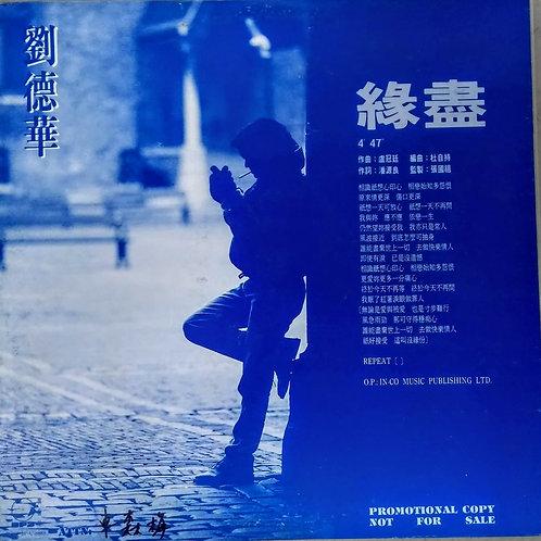 劉德華 緣盡 白版 45RPM