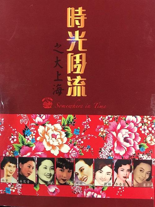 時光倒流之大上海 (6CD)