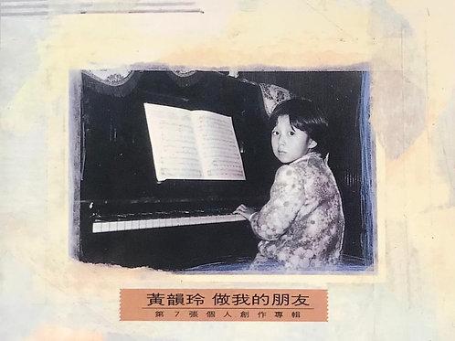 黃韻玲 – 做我的朋友