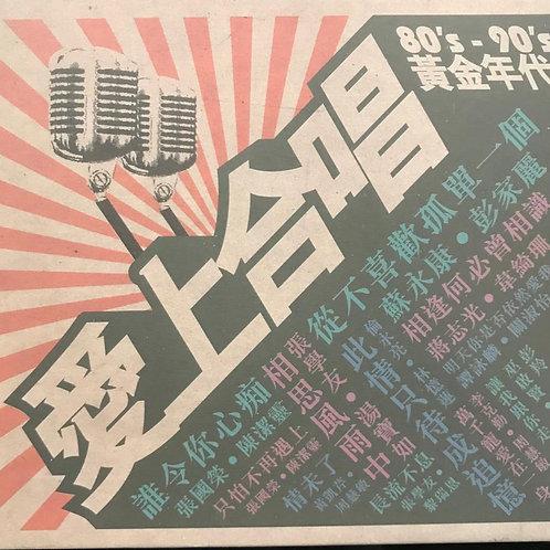 愛上合唱 -80's-90's 黃金年代  (2CD)