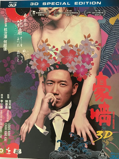 3D Naked Ambition 豪情 Blu-ray (3D Special Edition)