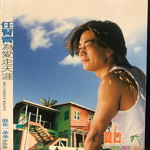 任賢齊 -  為愛走天涯 夏日特別版(CD+AVCD+VCD)
