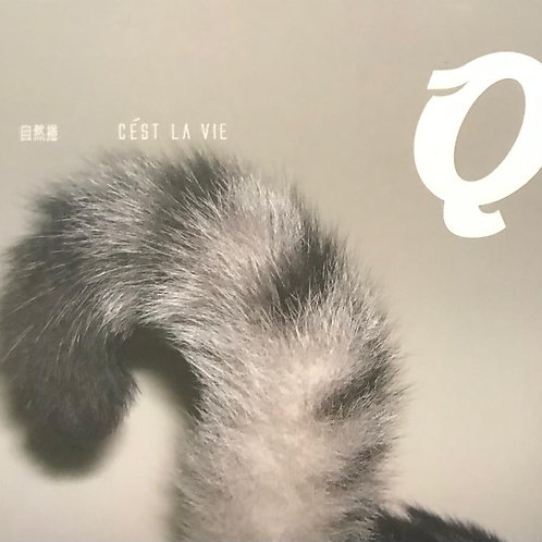 自然捲 - C'est La Vie