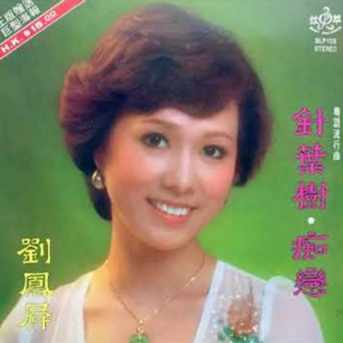 劉鳳屏 – 針葉樹