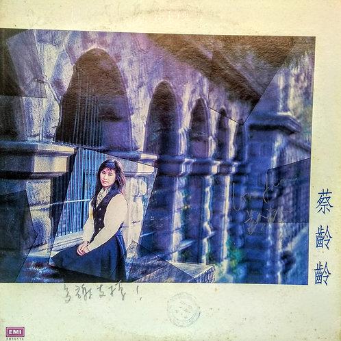 蔡齡齡-但願(簽名版)