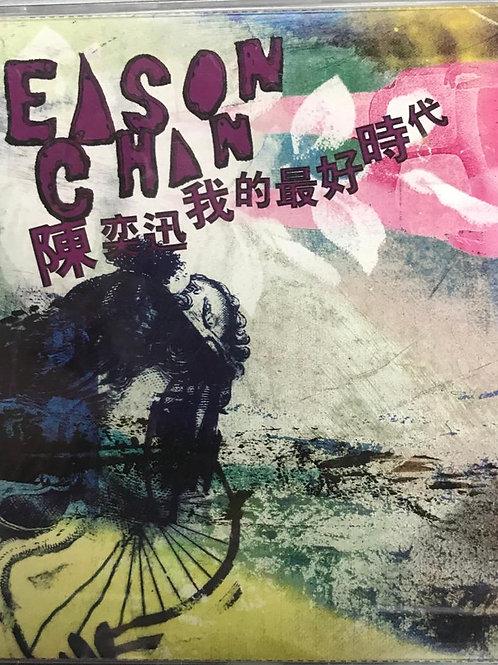 陳奕迅 - 我的最好時代 (3 CD+DVD/DSD)