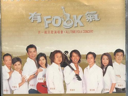 有Folk氣 - 非一般民歌演唱會(3CD+VCD)