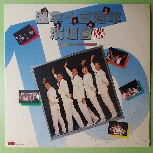 温拿  – 溫拿15週年演唱會'88(2LP)
