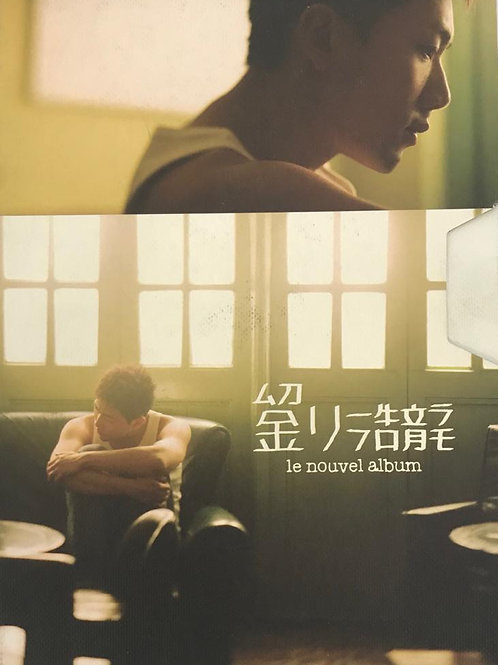 劉浩龍 - Le Nouvel (CD+DVD)
