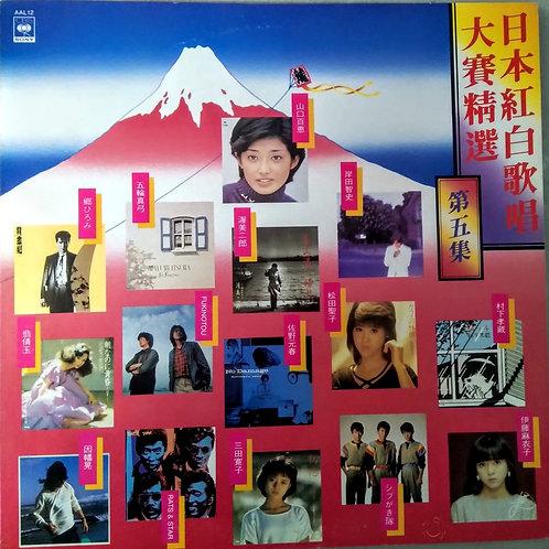日本紅白歌唱大賽精選第五集