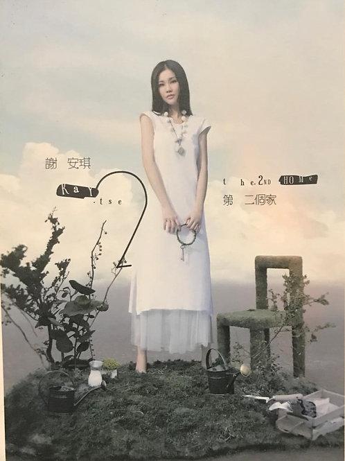 謝安琪 - 第二個家 (CD+DVD)