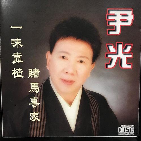 尹光  -  一味靠揸 賭馬專家
