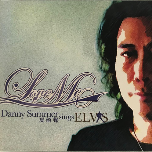夏韶聲 - Sing Elvis