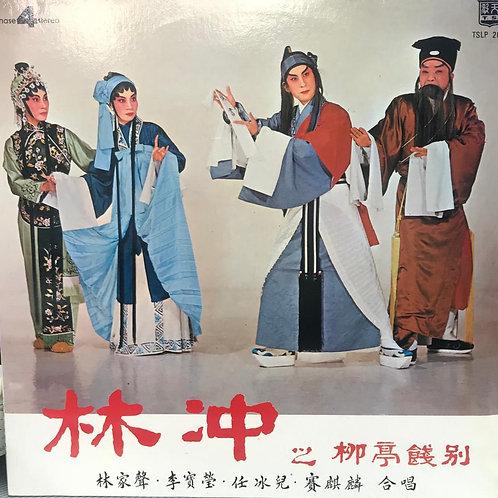 林家聲 /李寶瑩- 林冲之柳亭錢別