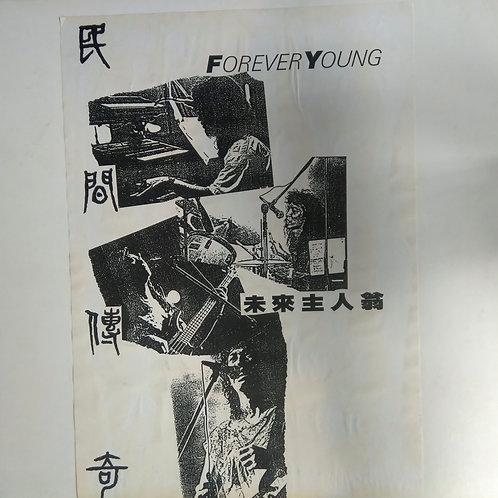 民間傳奇  Forever Young 白版