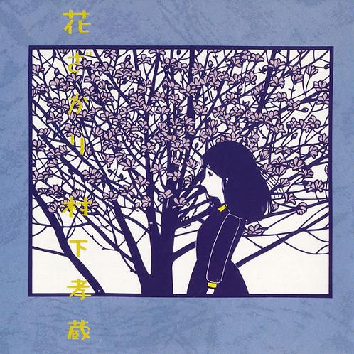 村下孝藏 – 花ざかり