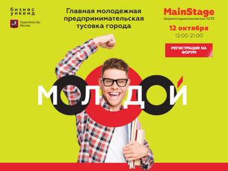Форум для очень молодых предпринимателей Москвы