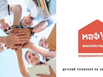 Встречаемся с участниками молодежного архитектурного конкурса МАФ!in