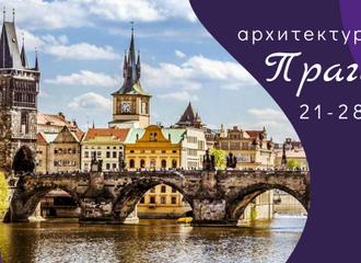 Архитектурные каникулы в Праге