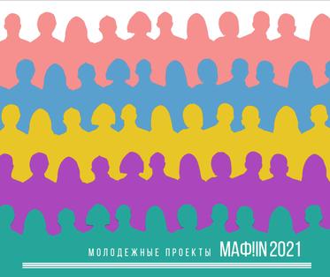Каталог молодежных проектов МАФ!in21.png