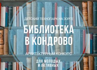 """Завершается сбор заявок на конкурс """"Библиотека в Кондрово"""""""