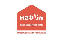 Молодежный архитектурный конкурс МАФ!IN с реализацией и призовым фондом