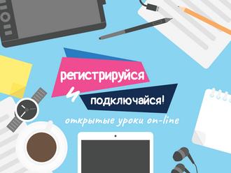Открытые уроки on-line в Детском технопарке НА ЗОРГЕ