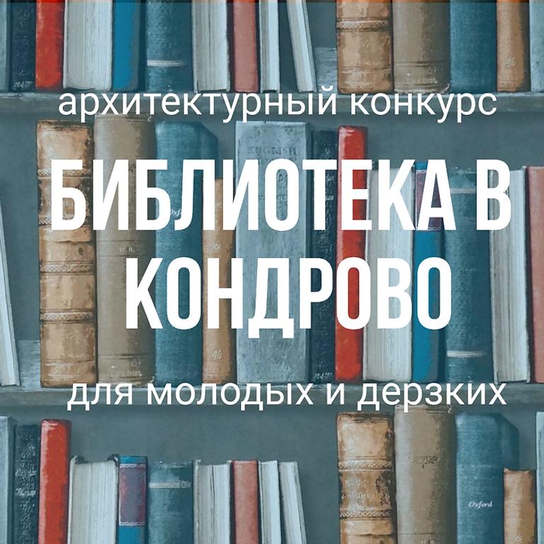Библиотека в Кондрово