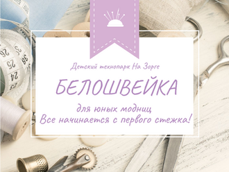 """""""Белошвейка"""" - курс для самых юных будущих кутюрье, модников и модниц!"""