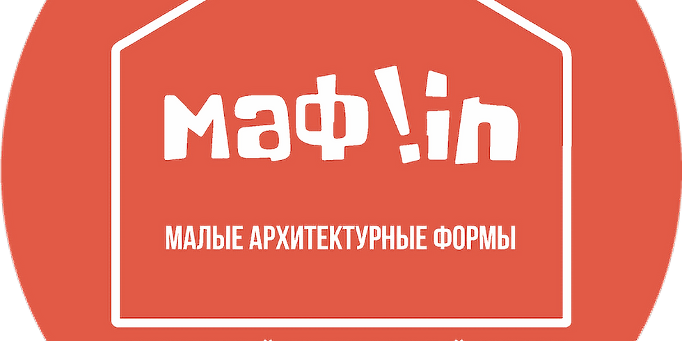 МАФ!in