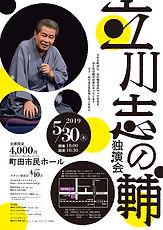 2019-03-sinosuke01.jpg