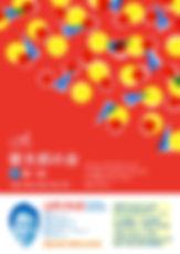 2017-10-utatarou-sendai01.jpg