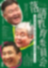 2019-03-kyouikuiinnkai.jpg